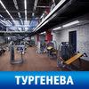CityFitness Екатеринбург-Тургенева
