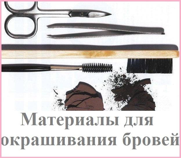 Пинцет для бровей   Материалы для окрашивания бровей
