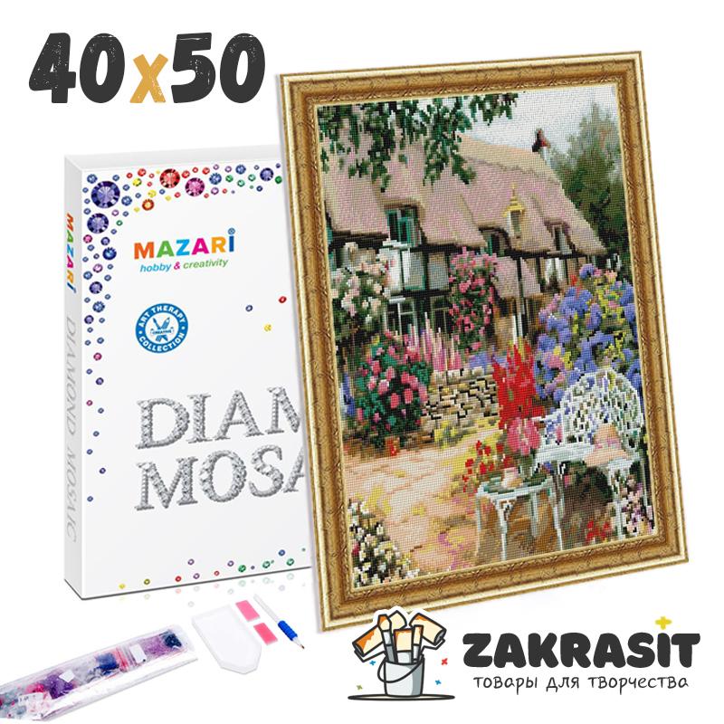 Алмазные мозаики 40х50 на подрамнике