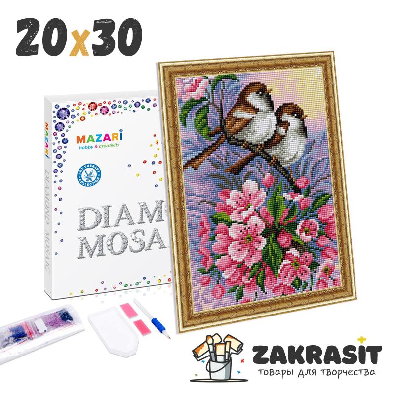 Алмазные мозаики 20х30 на подрамнике