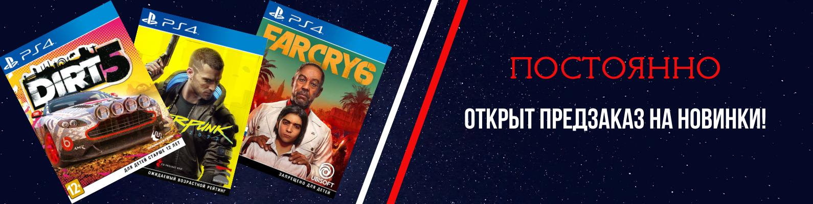 PS4/5: Предзаказ