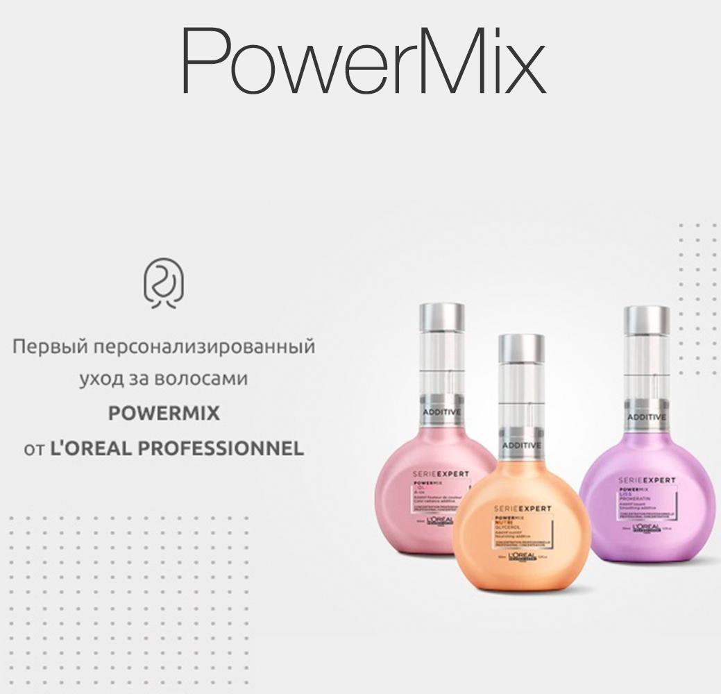 PowerMix - Мгновенная трансформация волос
