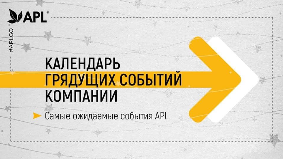 События компании APL