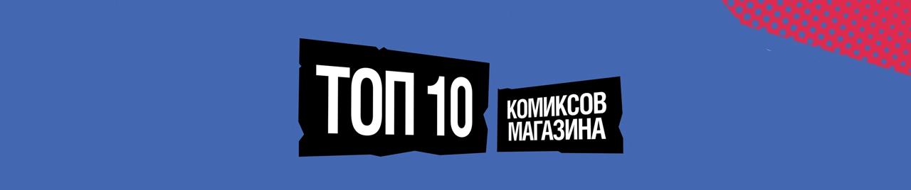 ТОП-10 комиксов октября