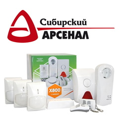 Беспроводная GSM сигнализация Сибирский Арсенал