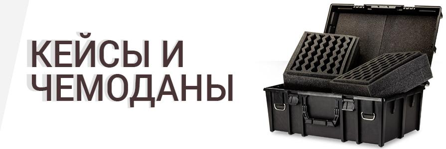 Кейсы и чемоданы