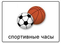 Спортивные часы для девочек