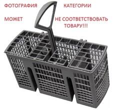 Корзина для приборов для посудомоечной машины Hansa (Ханса) - 1016093
