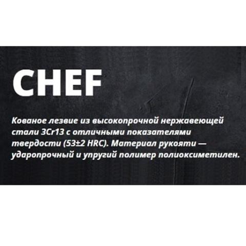 серия Chef