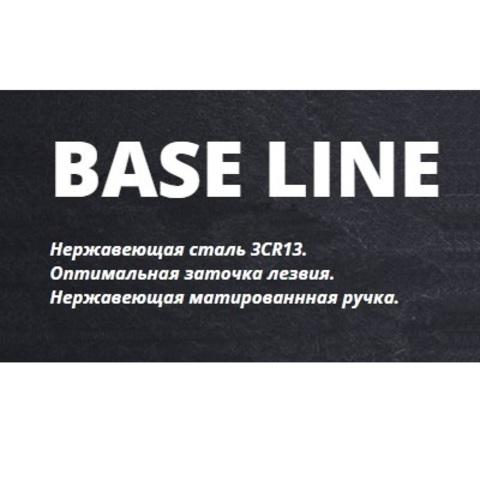 серия Base Line