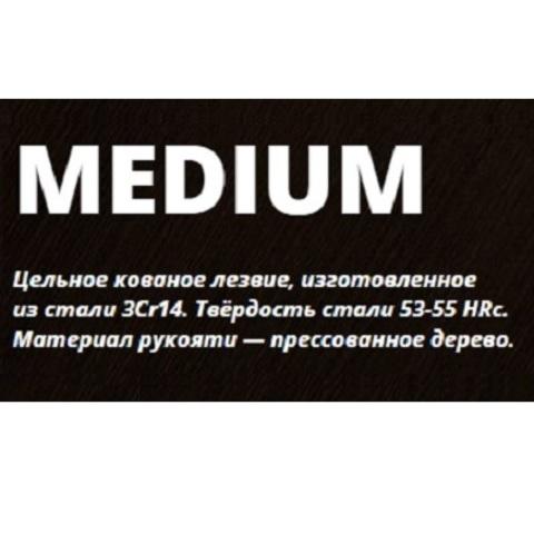 серия Medium