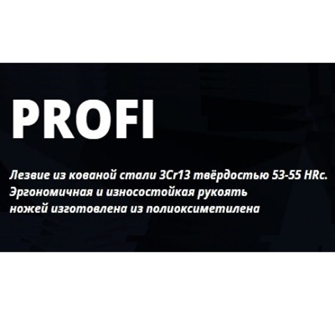 серия Profi