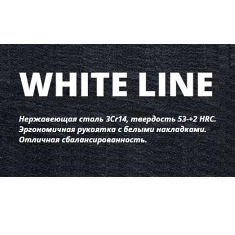 серия White Line