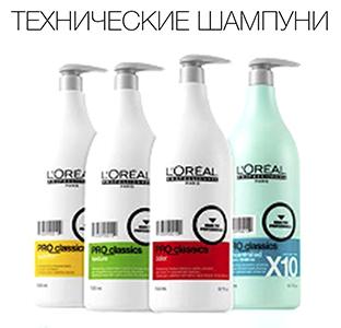Технические шампуни L'oreal