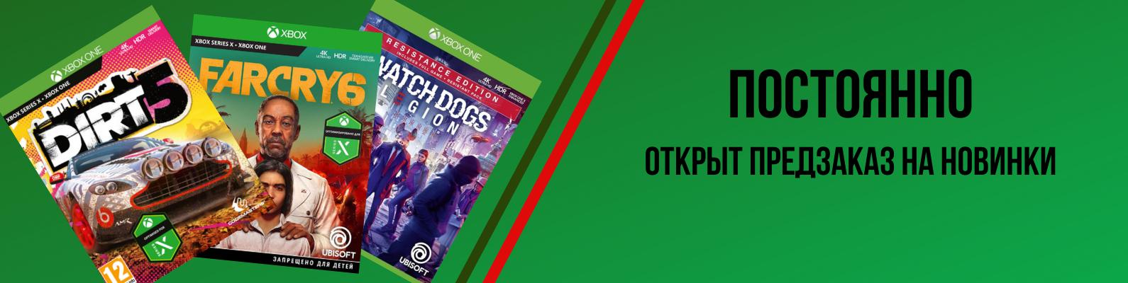 Xbox: Предзаказ