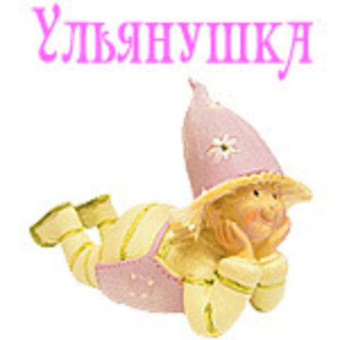 Ульянушка