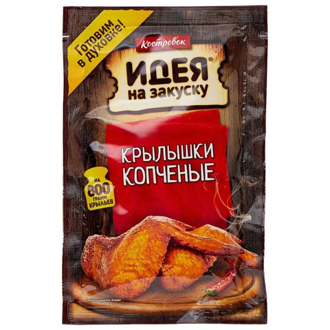 Маринад для приготовления копченых крылышек Костровок, 80г