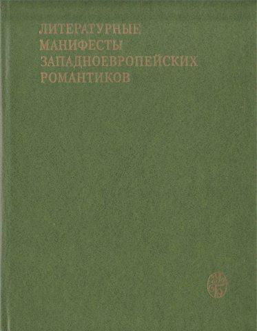 Литературные манифесты западноевропейских романтиков