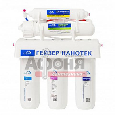 Гейзер Нанотек нанофильтрация (бак 12 л)