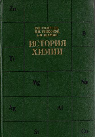 История химии