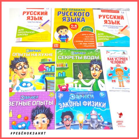 Детский набор развивающих книг для занятий с ребёнком в возрасте старше 7 лет.