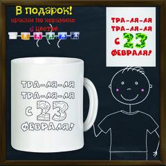 019-5943 Кружка-раскраска