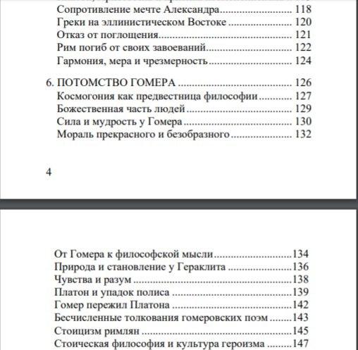 История и традиция европейцев. 30000 лет идентичности. Доминик Веннер