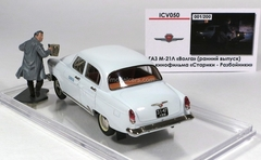 GAZ-M-21L Volga early edition release movie Old men - robbers Limited Edition of 200 1:43 ICV050