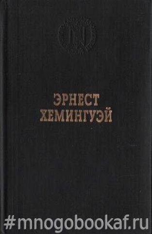 Э. Хемингуэй. Избранные произведения