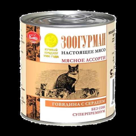 Зоогурман Мясное ассорти Консервы для кошек с говядиной и сердцем