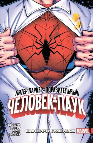 Питер Паркер: Поразительный Человек-Паук. Том 1. Навстречу Сумеркам