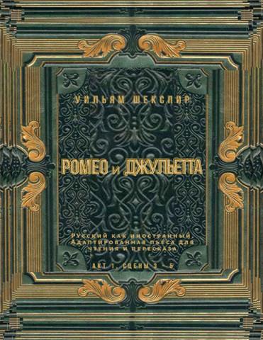 Ромео и Джульетта. Акт 1, сцены 3 - 5. Русский как иностранный. Адаптированная пьеса для чтения и пересказа