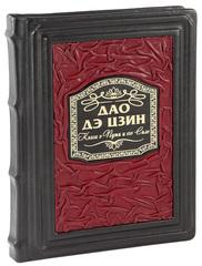 Дао дэ цзин Книга о Пути и его Силе