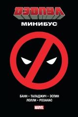 Комикс «Дэдпул. Минибус»