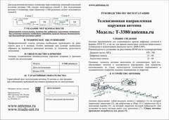 Инструкция МОЩНАЯ НАРУЖНАЯ ЦИФРОВАЯ АКТИВНАЯ НАПРАВЛЕННАЯ ТЕЛЕВИЗИОННАЯ АНТЕННА Т-3380/antenna.ru