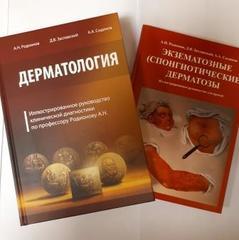 Комплект (Дерматология: иллюстрированное руководство клинической диагностики по профессору Родионову А.Н. + Экзематозные (спонгиотические) дерматозы)