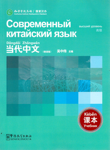 Contemporary Chinese Textbook--Advanced(Chinese-Russian edition)