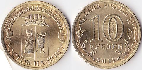 10 рублей 2012 Ростов-на-Дону