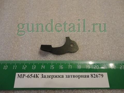 Затворная задержка МР-654К