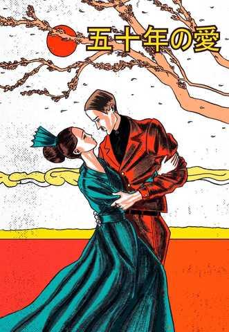 Пятьдесят лет любви (Делюкс-комплект)