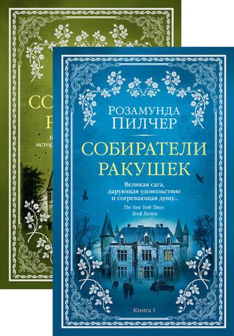 Собиратели ракушек (в 2-х книгах) (комплект)