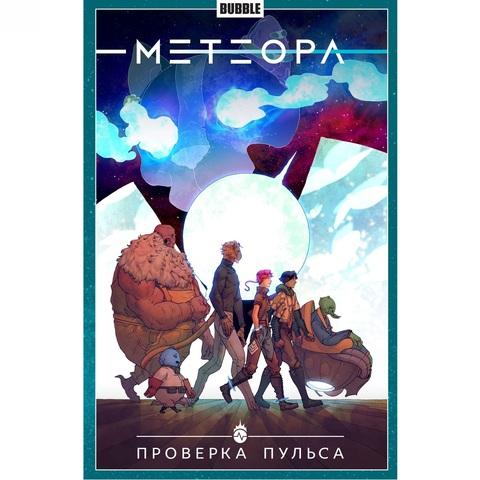 Метеора. Том 6