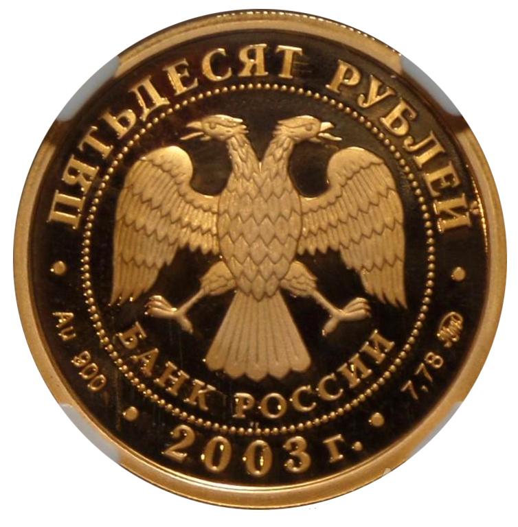 50 Рублей 2003 год. Петр I. ММД. в слабе ННР PF-69. Золото