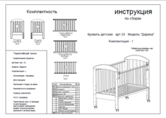 Кроватка качалка Топотушки Дарина 2