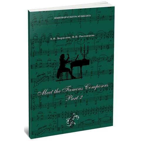 Meet The Famous Composers. Part 2. Электронный вариант
