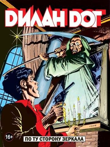Дилан Дог 10: По ту сторону зеркала