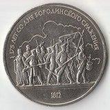1987 P1292 СССР 1 рубль Бородино солдаты 175 лет UNC