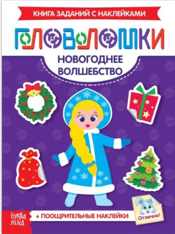 071-3194 Книжка-головоломка с наклейками «Новогоднее волшебство»