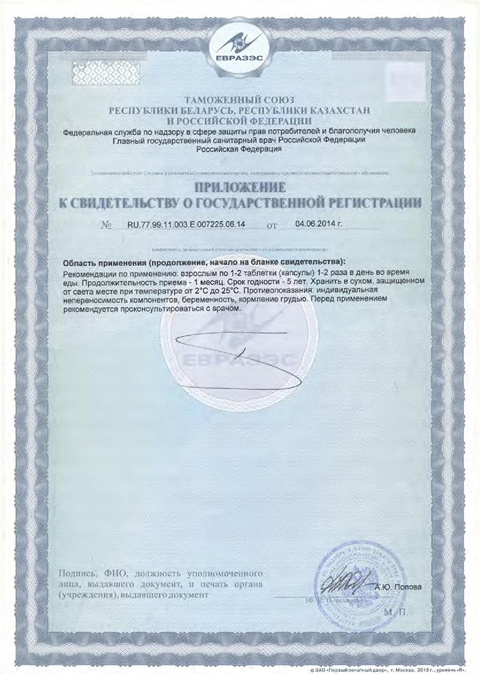 Церлутен - Свидетельство о Госрегистрации приложение