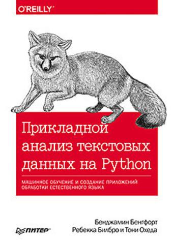 Книга: Бенгфорт Бенджамин, Билбро Ребекка, Охеда Тони